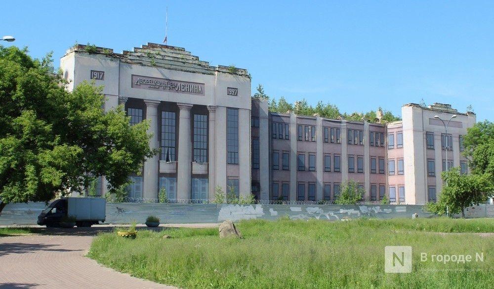 Дворец культуры им. Ленина в Канавинском районе приспособят под многоквартирный дом - фото 1