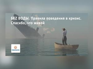О правилах поведения в кризис расскажет НБД-Банк