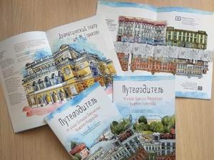 Депкульт выпустил путеводитель по Большой Покровской с акварельными иллюстрациями
