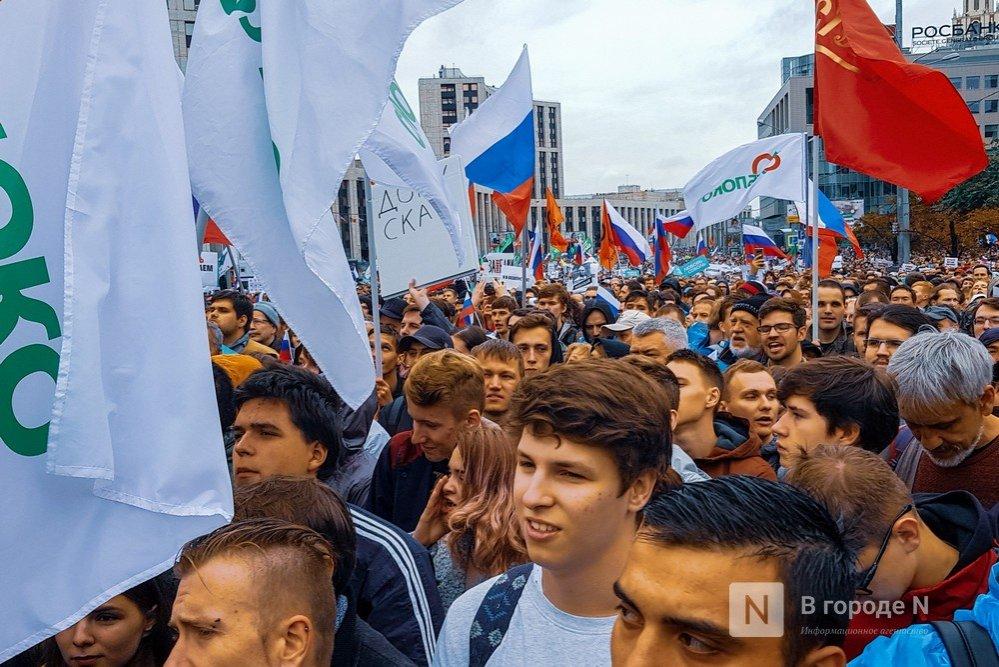 «Отпускай!»: как москвичи и нижегородцы вышли на митинг - фото 1