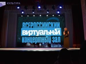 Четыре виртуальных концертных зала появятся в Нижегородской области в ближайшие два года