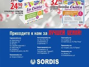 Акция на десятки товаров ждет покупателей в ноябре в магазинах Sordis