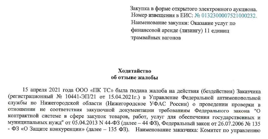 Жалоба на закупку ретро-трамваев для Нижнего Новгорода отозвана - фото 2