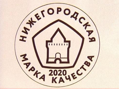 Названы лучшие предприятия Нижегородской области