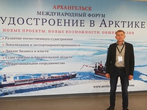 Сотрудник НГТУ им. Р. Е. Алексеева — участник международного форума «Судостроение в Арктике»