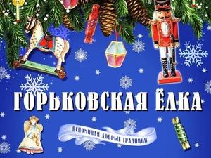 «Горьковская елка» пройдет в Нижнем Новгороде на трех площадках