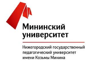 В Главном корпусе Мининского университета пройдет Всероссийская научно-практическая конференция XXVII Рождественские православно-философские чтения