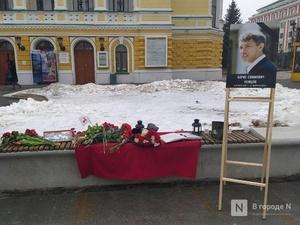 Память Бориса Немцова почтили депутаты нижегородского Заксобрания