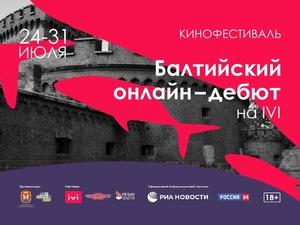 «Балтийский онлайн-дебют»: Калининград проводит кинофестиваль в онлайн-формате