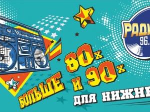 На «Радиоле 96.4 FM» пройдут «Звездные выходные» с группой «Кино»